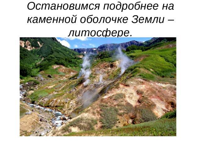 Остановимся подробнее на каменной оболочке Земли – литосфере.