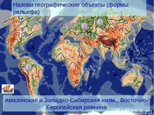 Назови географические объекты (формы рельефа) Амазонская и Западно-Сибирская низ