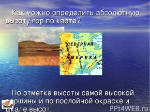Как можно определить абсолютную высоту гор по карте? По отметке высоты самой выс