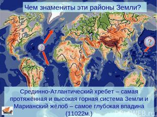 Чем знамениты эти районы Земли? Срединно-Атлантический хребет – самая протяжённа