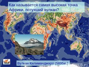 Как называется самая высокая точка Африки, потухший вулкан? Вулкан Килиманджаро