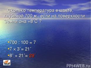 Сколько температура в шахте, глубиной 700 м., если на поверхности Земли она +8˚С