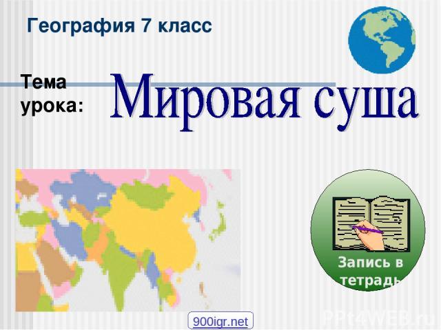 География 7 класс Тема урока: 900igr.net
