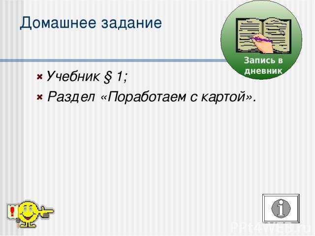 Учебник § 1; Раздел «Поработаем с картой». Домашнее задание