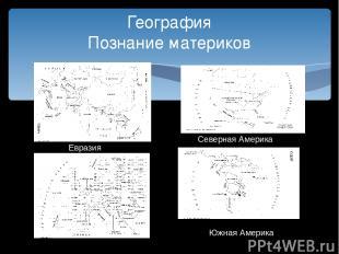 География Познание материков Евразия Северная Америка Южная Америка