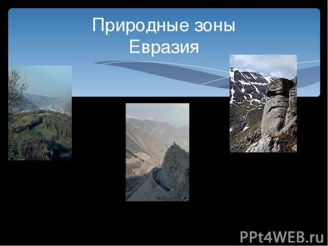 Природные зоны Евразия