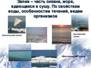 Залив – часть океана, моря, вдающаяся в сушу. По свойствам воды, особенностям те