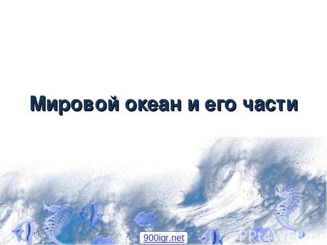 Мировой океан и его части 900igr.net