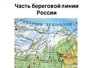 Часть береговой линии России