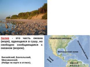 Залив - это часть океана (моря), вдающаяся в сушу, но свободно сообщающаяся с ок