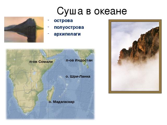Суша в океане острова полуострова архипелаги о. Мадагаскар о. Шри-Ланка п-ов Сомали п-ов Индостан