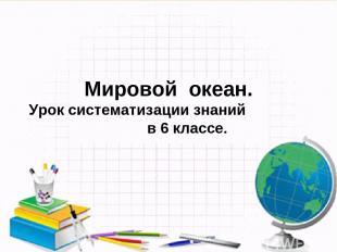 Мировой океан. Урок систематизации знаний в 6 классе.