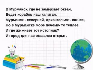 В Мурманск, где не замерзает океан, Ведет корабль наш капитан. Мурманск - северн