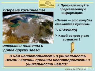 www.school2100.ru Проанализируйте представленную информацию. Первые космонавты б