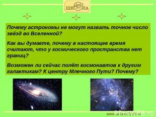 www.school2100.ru Почему астрономы не могут назвать точное число звёзд во Вселен