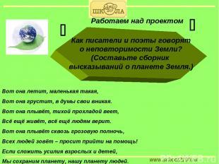 www.school2100.ru Как писатели и поэты говорят о неповторимости Земли? (Составьт