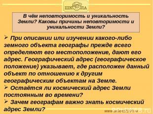 www.school2100.ru В чём неповторимость и уникальность Земли? Каковы причины непо