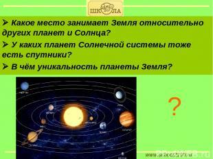 www.school2100.ru Какое место занимает Земля относительно других планет и Солнца