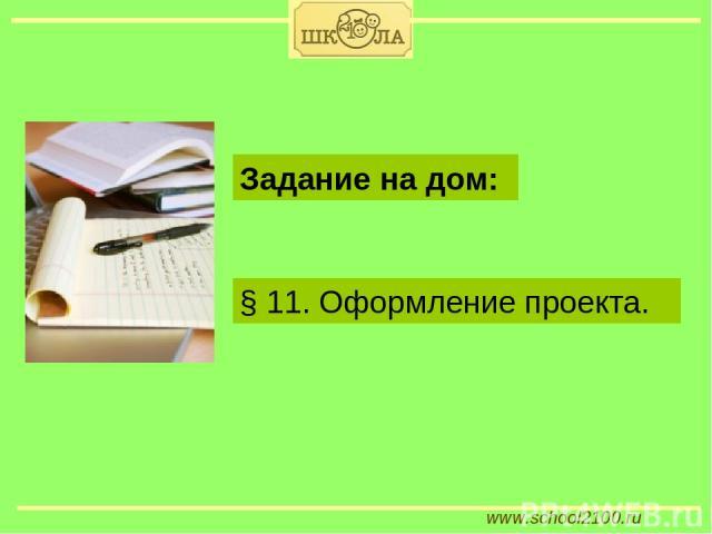 www.school2100.ru § 11. Оформление проекта. Задание на дом: