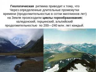 Геологическая ритмика приводит к тому, что Через определенные длительные промежу