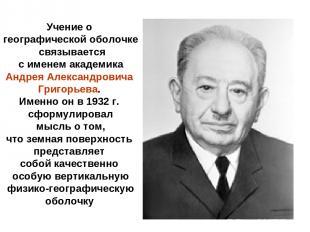 Учение о географической оболочке связывается с именем академика Андрея Александр