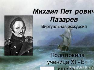 Первая кругосветка (1813-1816 гг.) В 1813 году Михаил Лазарев отправился в свой
