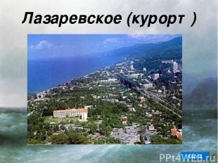 http://dic.academic.ru/pictures/wiki/files/52/450px Lazarevmap1.jpg http://windg