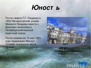 Юность После смерти П.Г. Лазарева в 1800 Императорским указом Михаила Лазарева в