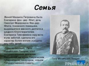 Семья Женой Михаила Петровича была Екатерина фон -дер -Флит, дочь Николая Фёдоро
