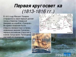 Имя Лазарева на карте Антарктиды Карта