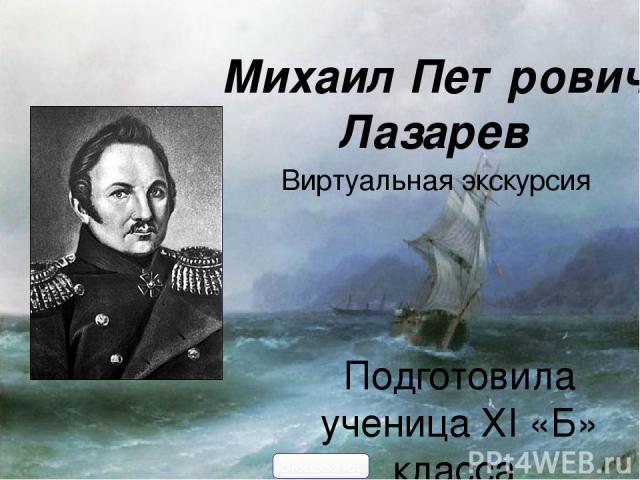 Первая кругосветка (1813-1816 гг.) В 1813 году Михаил Лазарев отправился в свой первый долгий поход к берегам Северной Америки на корабле «Суворов». Во время плавания были открыты неизвестные острова, названные именем Суворова - первые российские от…