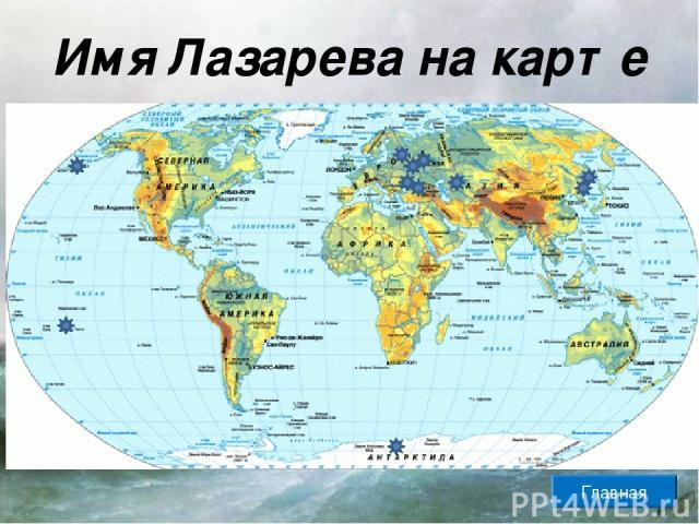Атолл Лазарева Матаива (фр. Mataiva, атолл Лазарева) — атолл в архипелаге Туамоту (Французская Полинезия) в группе островов Паллизер. Карта