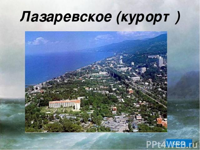 http://dic.academic.ru/pictures/wiki/files/52/450px Lazarevmap1.jpg http://windgammers.narod.ru/Korabli/Mirnai.html http://www.hrono.ru/biograf/bio_l/lazarev_mp.php http://helena54.narod.ru/lazarev.html http://www.vladregion.info/people/vladimirskay…