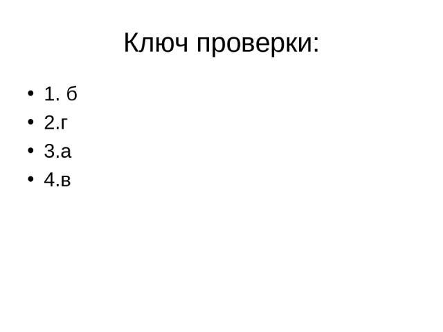 Ключ проверки: 1. б 2.г 3.а 4.в