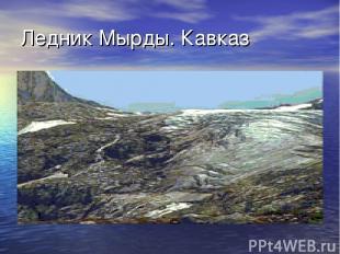Ледник Мырды. Кавказ