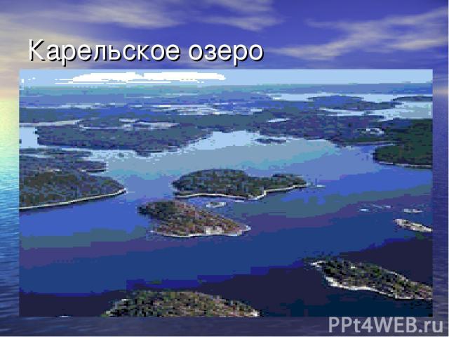 Карельское озеро