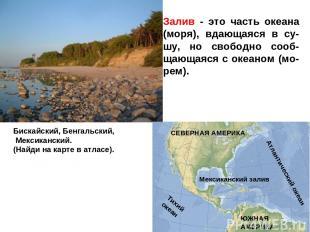 Залив - это часть океана (моря), вдающаяся в су-шу, но свободно сооб-щающаяся с