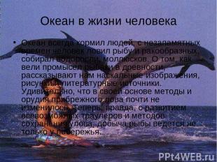 Океан в жизни человека Океан всегда кормил людей, с незапамятных времен человек