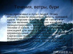 Течения, ветры, бури Океан притягивал и пугал людей. Этому способствовали украше