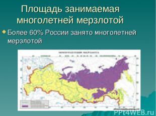 Площадь занимаемая многолетней мерзлотой Более 60% России занято многолетней мер