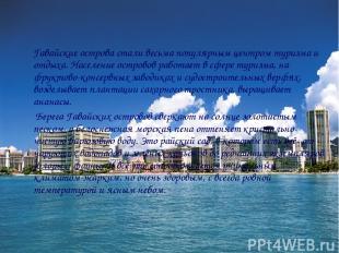 Гавайские острова стали весьма популярным центром туризма и отдыха. Население ос
