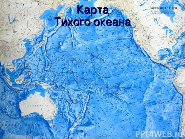 Карта Тихого океана