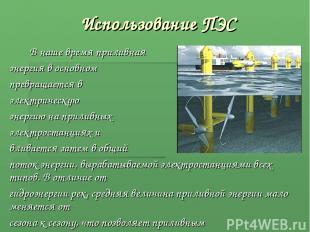 Использование ПЭС В наше время приливная энергия в основном превращается в элект