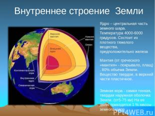 Внутреннее строение Земли Ядро – центральная часть земного шара. Температура 400