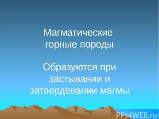 Уголь Людям помощник настоящий, Он несет в дома тепло, От него в домах светло, П