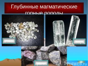 Горные породы и минералы, которые человек использует в хозяйственной деятельност