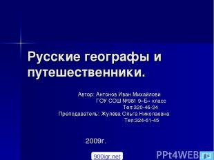 Русские географы и путешественники. Автор: Антонов Иван Михайлови ГОУ СОШ №981 9