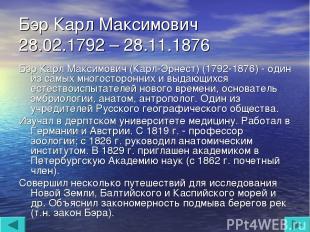 Бэр Карл Максимович 28.02.1792 – 28.11.1876 Бэр Карл Максимович (Карл-Эрнест) (1
