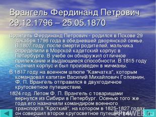 Врангель Фердинанд Петрович 29.12.1796 – 25.05.1870 Врангель Фердинанд Петрович