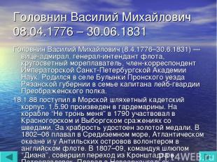 Головнин Василий Михайлович 08.04.1776 – 30.06.1831 Головнин Василий Михайлович